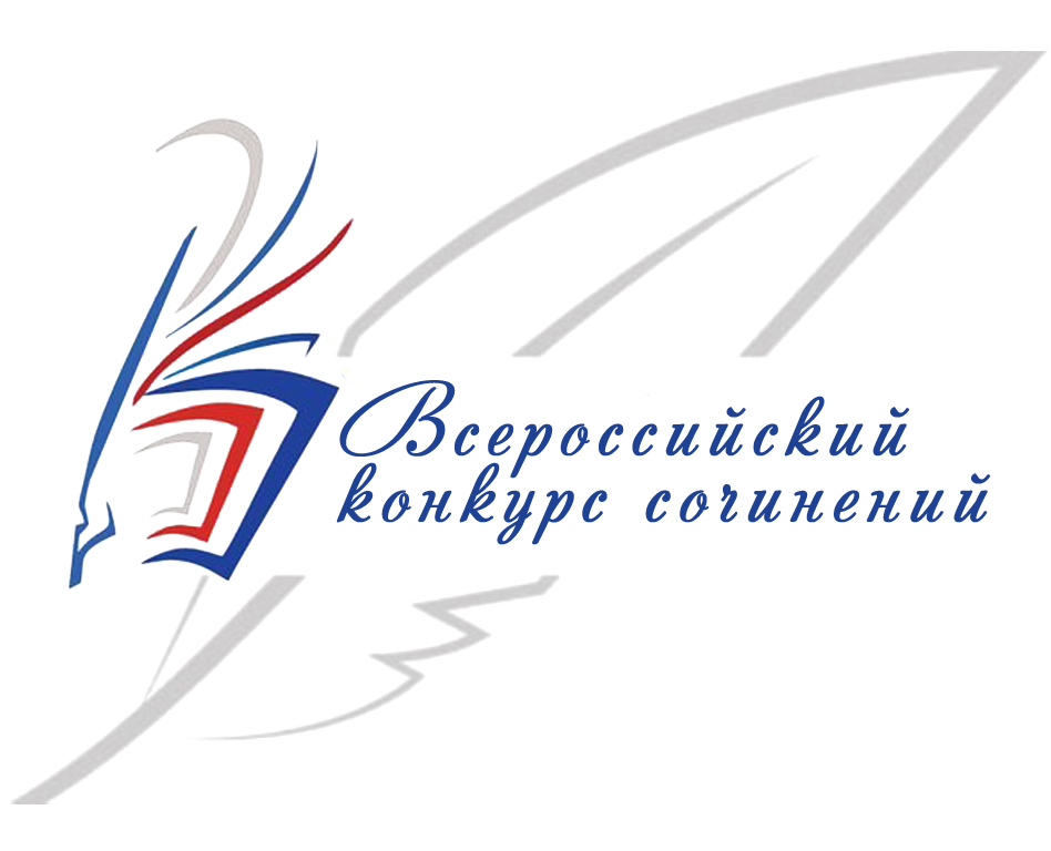 all russian essay contest